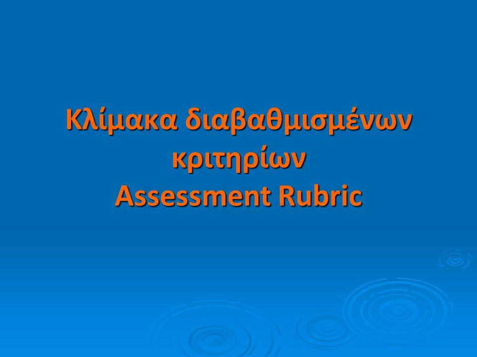 Κλίμακα διαβαθμισμένων κριτηρίων Assessment Rubric