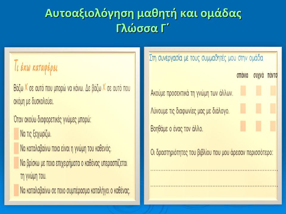 Αυτοαξιολόγηση μαθητή και ομάδας Γλώσσα Γ΄