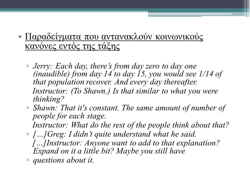 Παραδείγματα που αντανακλούν κοινωνικούς κανόνες εντός της τάξης ▫ Jerry: Each day, there's from day zero to day one (inaudible) from day 14 to day 15, you would see 1/14 of that population recover.