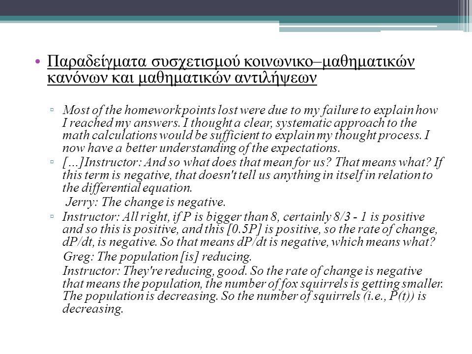 Παραδείγματα συσχετισμού κοινωνικο–μαθηματικών κανόνων και μαθηματικών αντιλήψεων ▫ Most of the homework points lost were due to my failure to explain how I reached my answers.