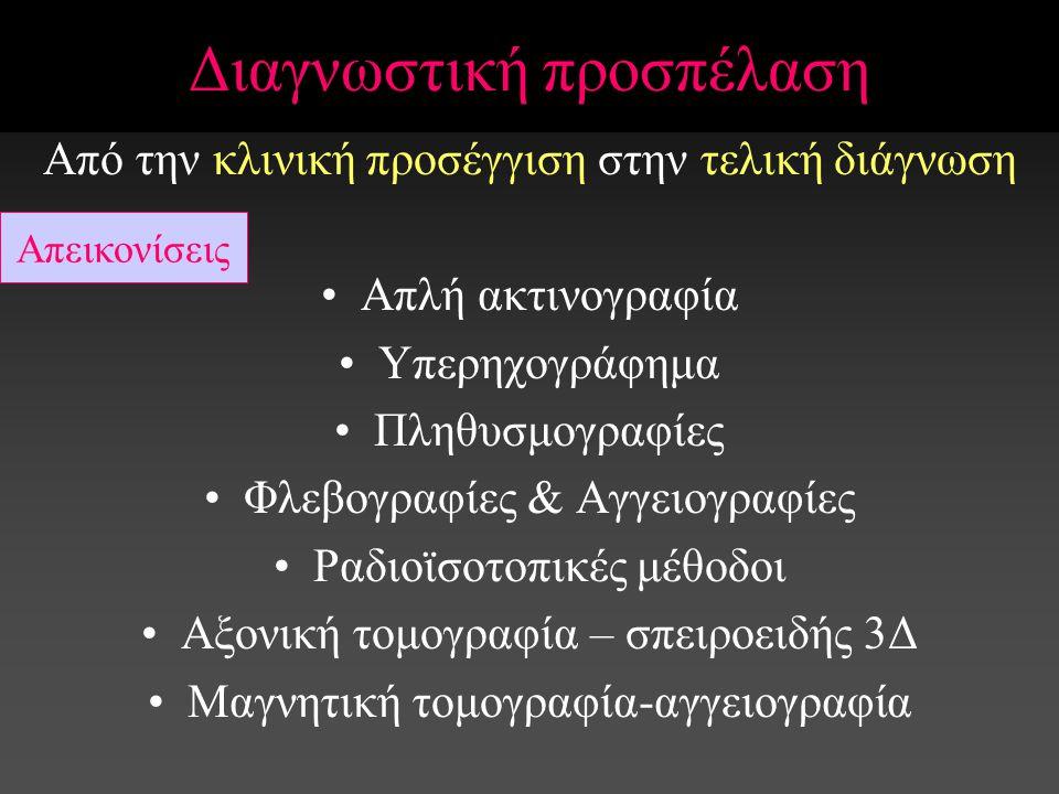 Διαγνωστική προσπέλαση Από την κλινική προσέγγιση στην τελική διάγνωση Απλή ακτινογραφία Υπερηχογράφημα Πληθυσμογραφίες Φλεβογραφίες & Αγγειογραφίες Ρ