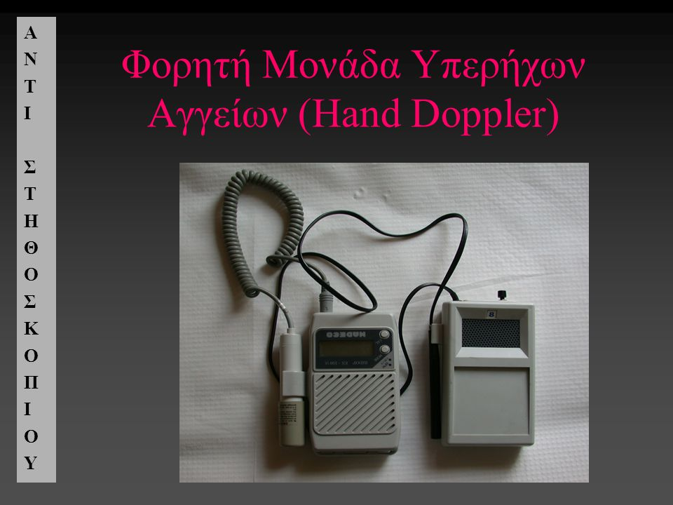 Φορητή Μονάδα Υπερήχων Αγγείων (Hand Doppler) ΑΝΤΙΣΤΗΘΟΣΚΟΠΙΟΥΑΝΤΙΣΤΗΘΟΣΚΟΠΙΟΥ