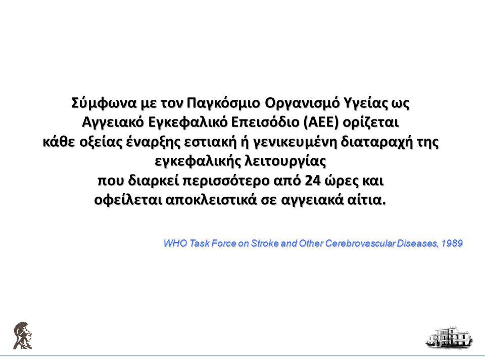 Σύμφωνα με τον Παγκόσμιο Οργανισμό Υγείας ως Αγγειακό Εγκεφαλικό Επεισόδιο (ΑΕΕ) ορίζεται κάθε οξείας έναρξης εστιακή ή γενικευμένη διαταραχή της εγκε