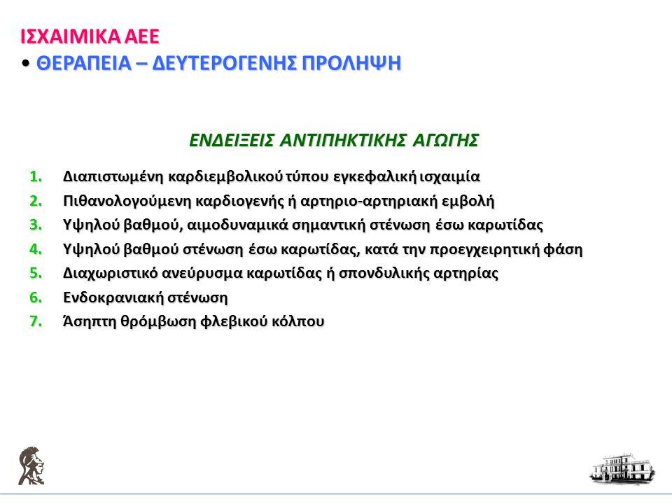 1.Διαπιστωμένη καρδιεμβολικού τύπου εγκεφαλική ισχαιμία 2.Πιθανολογούμενη καρδιογενής ή αρτηριο-αρτηριακή εμβολή 3.Υψηλού βαθμού, αιμοδυναμικά σημαντι