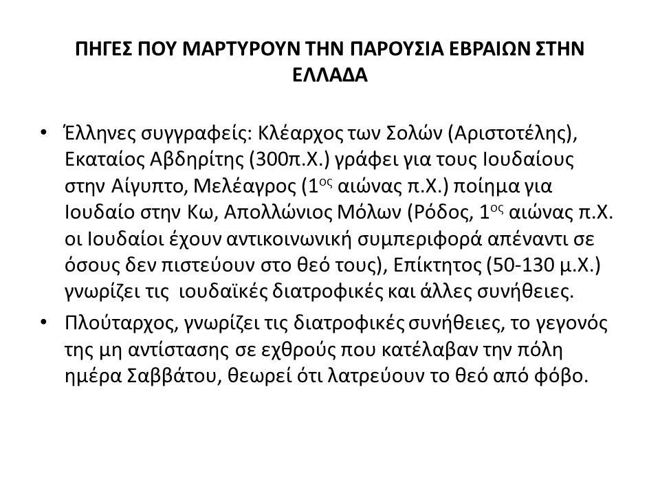 ΠΗΓΕΣ ΠΟΥ ΜΑΡΤΥΡΟΥΝ ΤΗΝ ΠΑΡΟΥΣΙΑ ΕΒΡΑΙΩΝ ΣΤΗΝ ΕΛΛΑΔΑ Έλληνες συγγραφείς: Κλέαρχος των Σολών (Αριστοτέλης), Εκαταίος Αβδηρίτης (300π.Χ.) γράφει για του