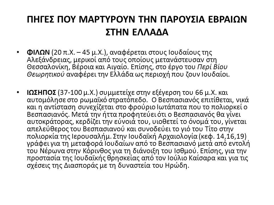ΠΗΓΕΣ ΠΟΥ ΜΑΡΤΥΡΟΥΝ ΤΗΝ ΠΑΡΟΥΣΙΑ ΕΒΡΑΙΩΝ ΣΤΗΝ ΕΛΛΑΔΑ ΦΙΛΩΝ (20 π.Χ. – 45 μ.Χ.), αναφέρεται στους Ιουδαίους της Αλεξάνδρειας, μερικοί από τους οποίους
