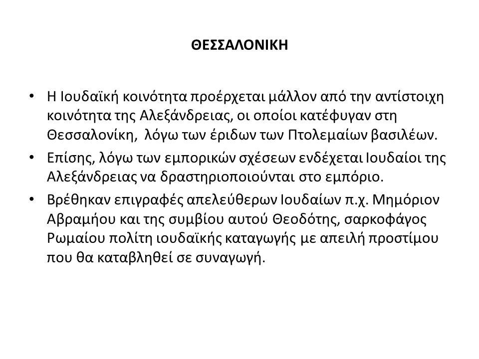 ΘΕΣΣΑΛΟΝΙΚΗ Η Ιουδαϊκή κοινότητα προέρχεται μάλλον από την αντίστοιχη κοινότητα της Αλεξάνδρειας, οι οποίοι κατέφυγαν στη Θεσσαλονίκη, λόγω των έριδων
