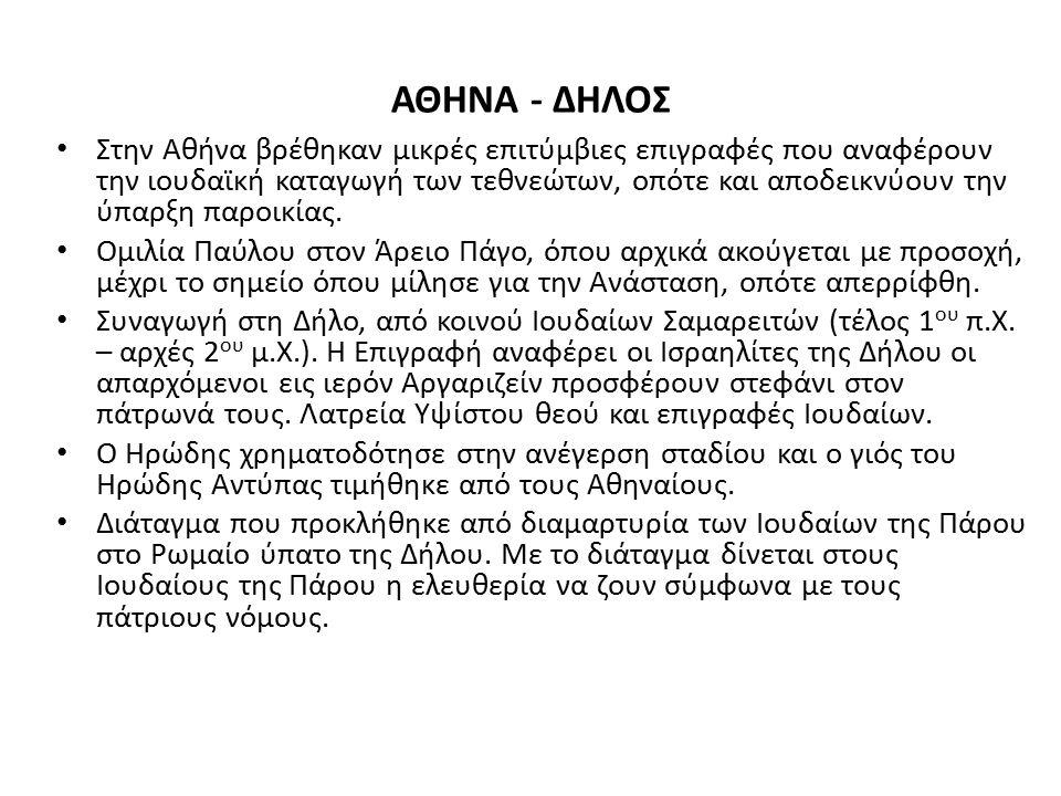 ΑΘΗΝΑ - ΔΗΛΟΣ Στην Αθήνα βρέθηκαν μικρές επιτύμβιες επιγραφές που αναφέρουν την ιουδαϊκή καταγωγή των τεθνεώτων, οπότε και αποδεικνύουν την ύπαρξη παρ