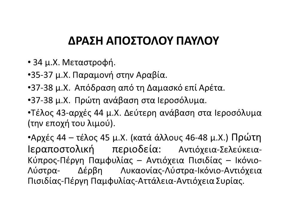ΔΡΑΣΗ ΑΠΟΣΤΟΛΟΥ ΠΑΥΛΟΥ 34 μ.Χ. Μεταστροφή. 35-37 μ.Χ. Παραμονή στην Αραβία. 37-38 μ.Χ. Απόδραση από τη Δαμασκό επί Αρέτα. 37-38 μ.Χ. Πρώτη ανάβαση στα