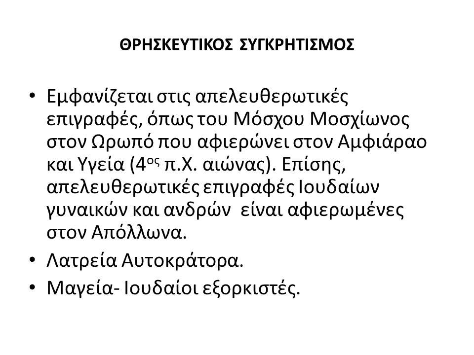 ΘΡΗΣΚΕΥΤΙΚΟΣ ΣΥΓΚΡΗΤΙΣΜΟΣ Εμφανίζεται στις απελευθερωτικές επιγραφές, όπως του Μόσχου Μοσχίωνος στον Ωρωπό που αφιερώνει στον Αμφιάραο και Υγεία (4 ος