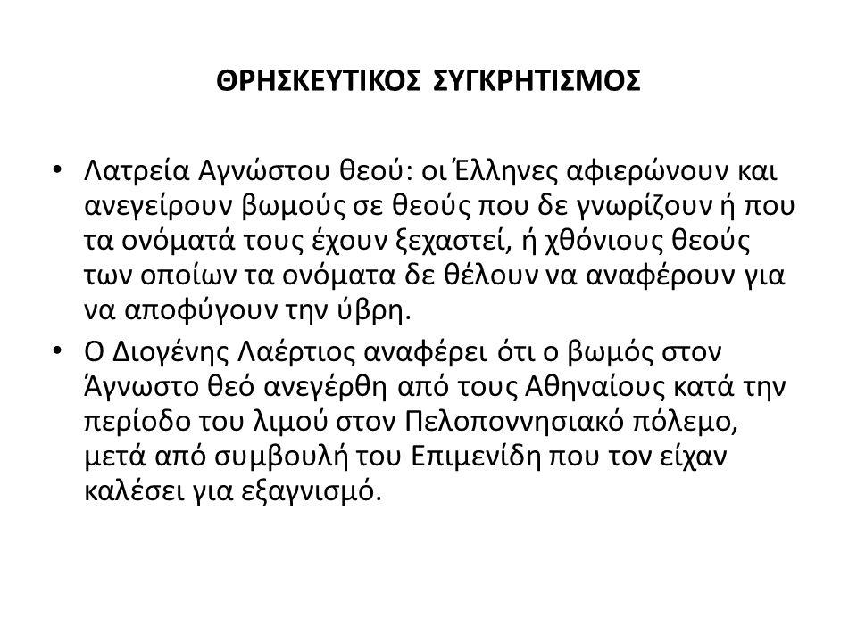 ΘΡΗΣΚΕΥΤΙΚΟΣ ΣΥΓΚΡΗΤΙΣΜΟΣ Λατρεία Αγνώστου θεού: οι Έλληνες αφιερώνουν και ανεγείρουν βωμούς σε θεούς που δε γνωρίζουν ή που τα ονόματά τους έχουν ξεχ