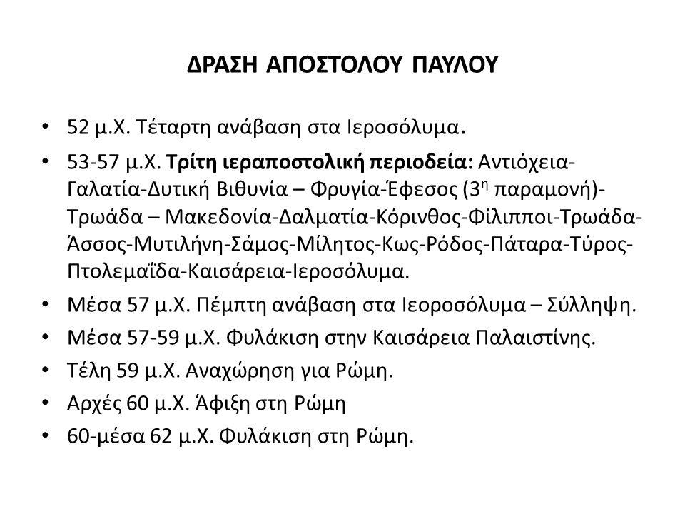 ΔΡΑΣΗ ΑΠΟΣΤΟΛΟΥ ΠΑΥΛΟΥ 52 μ.Χ. Τέταρτη ανάβαση στα Ιεροσόλυμα. 53-57 μ.Χ. Τρίτη ιεραποστολική περιοδεία: Αντιόχεια- Γαλατία-Δυτική Βιθυνία – Φρυγία-Έφ