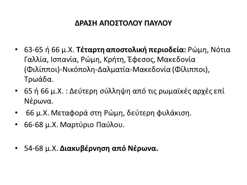 ΔΡΑΣΗ ΑΠΟΣΤΟΛΟΥ ΠΑΥΛΟΥ 63-65 ή 66 μ.Χ. Τέταρτη αποστολική περιοδεία: Ρώμη, Νότια Γαλλία, Ισπανία, Ρώμη, Κρήτη, Έφεσος, Μακεδονία (Φιλίπποι)-Νικόπολη-Δ
