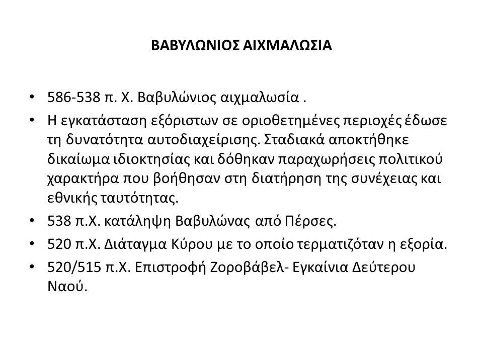 ΒΑΒΥΛΩΝΙΟΣ ΑΙΧΜΑΛΩΣΙΑ 586-538 π. Χ. Βαβυλώνιος αιχμαλωσία. Η εγκατάσταση εξόριστων σε οριοθετημένες περιοχές έδωσε τη δυνατότητα αυτοδιαχείρισης. Σταδ