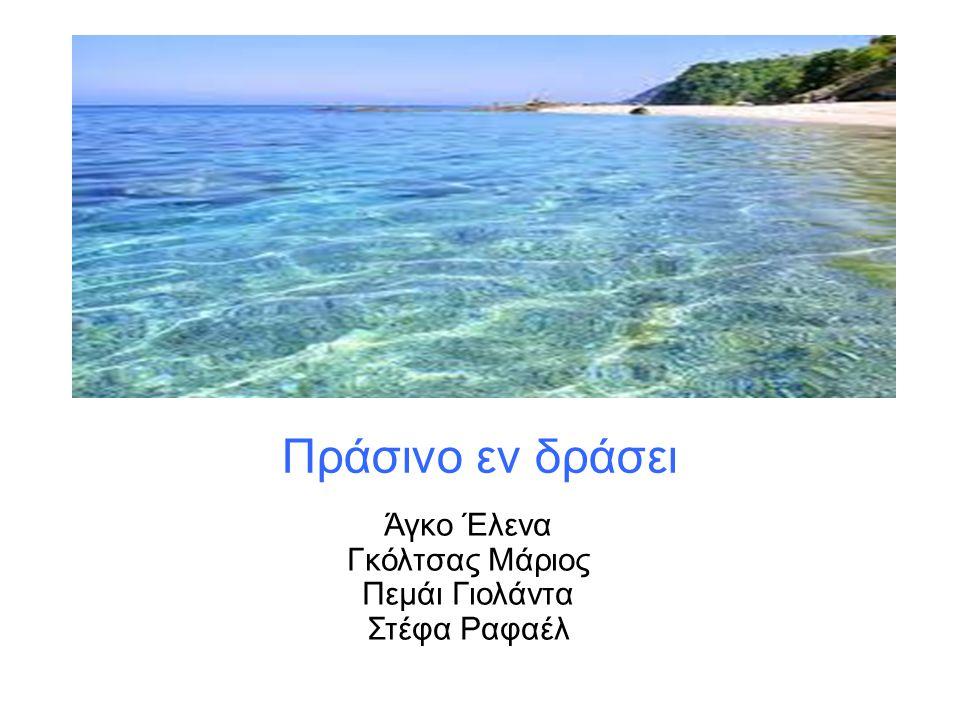 Από πού έρχεται το νερό της Αττικής; Ο ταμιευτήρας Μαραθώνα βρίσκεται στον νομό Αττικής και η λειτουργία του είναι κυρίως βοηθητική σε περιπτώσεις έκτακτης ανάγκης.