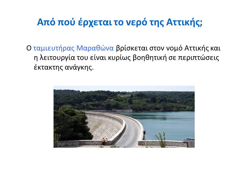 Από πού έρχεται το νερό της Αττικής; Ο ταμιευτήρας Μαραθώνα βρίσκεται στον νομό Αττικής και η λειτουργία του είναι κυρίως βοηθητική σε περιπτώσεις έκτ