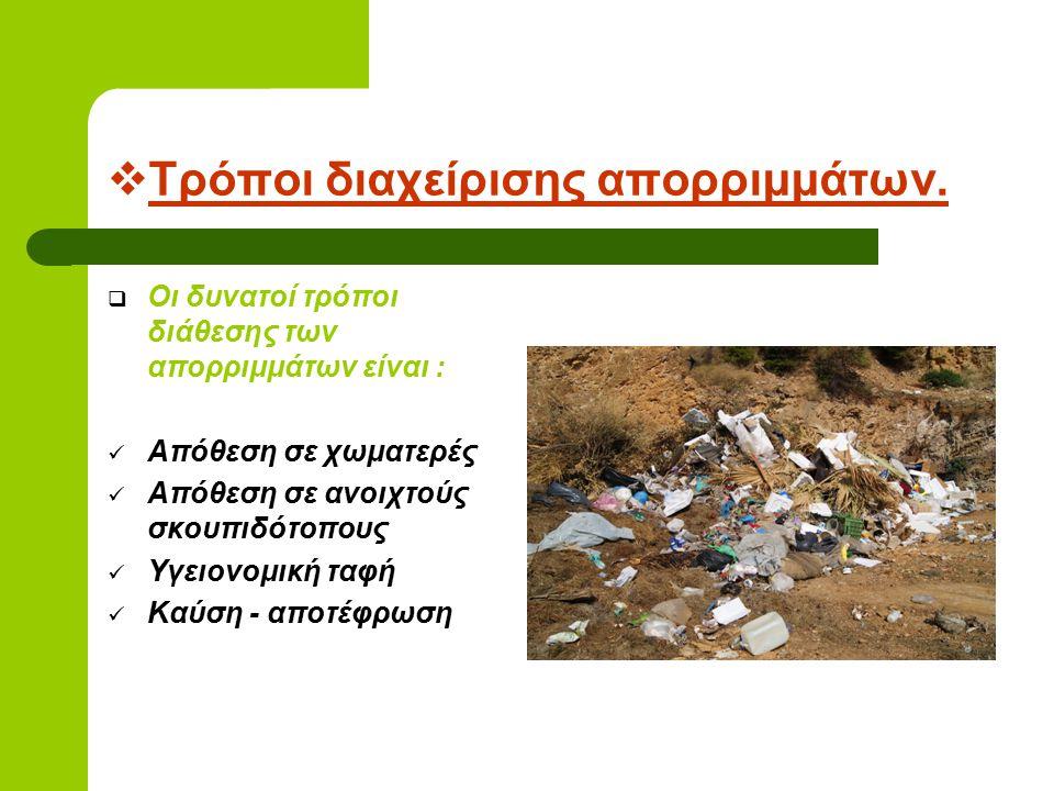  Τρόποι διαχείρισης απορριμμάτων.  Οι δυνατοί τρόποι διάθεσης των απορριμμάτων είναι : Απόθεση σε χωματερές Απόθεση σε ανοιχτούς σκουπιδότοπους Υγει
