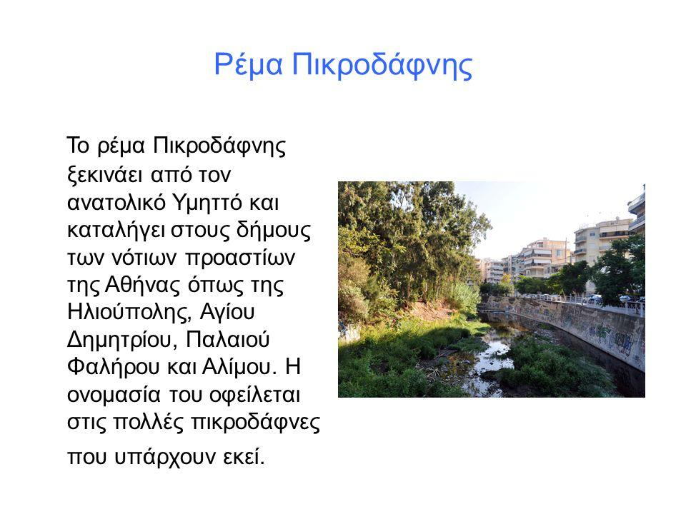 Ρέμα Πικροδάφνης Το ρέμα Πικροδάφνης ξεκινάει από τον ανατολικό Υμηττό και καταλήγει στους δήμους των νότιων προαστίων της Αθήνας όπως της Ηλιούπολης,