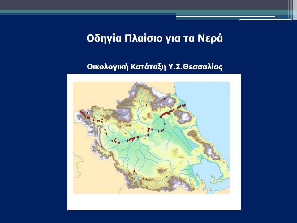 Οδηγία Πλαίσιο για τα Νερά Οικολογική Κατάταξη Υ.Σ.Θεσσαλίας
