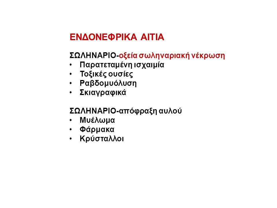 ΕΝΔΟΝΕΦΡΙΚΑ ΑΙΤΙΑ ΣΩΛΗΝΑΡΙΟ-οξεία σωληναριακή νέκρωση Παρατεταμένη ισχαιμία Τοξικές ουσίες Ραβδομυόλυση Σκιαγραφικά ΣΩΛΗΝΑΡΙΟ-απόφραξη αυλού Μυέλωμα Φ