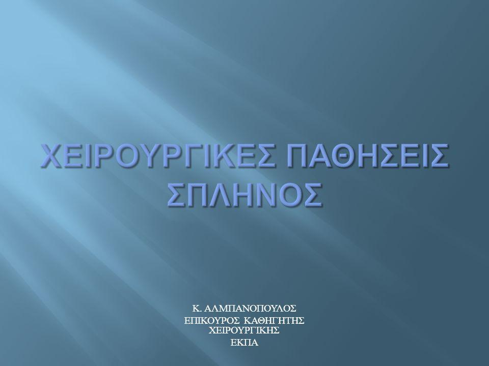 Κ. ΑΛΜΠΑΝΟΠΟΥΛΟΣ ΕΠΙΚΟΥΡΟΣ ΚΑΘΗΓΗΤΗΣ ΧΕΙΡΟΥΡΓΙΚΗΣ ΕΚΠΑ