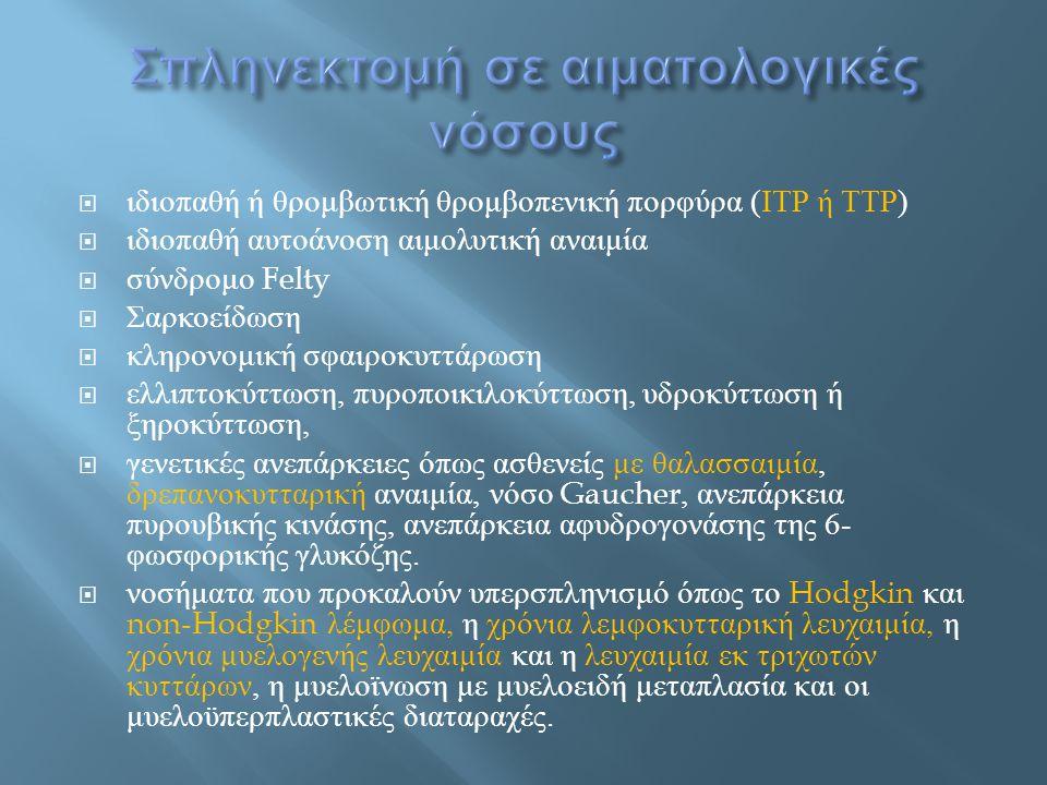  ιδιοπαθή ή θρομβωτική θρομβοπενική πορφύρα ( ΙΤΡ ή ΤΤΡ )  ιδιοπαθή αυτοάνοση αιμολυτική αναιμία  σύνδρομο Felty  Σαρκοείδωση  κληρονομική σφαιρο