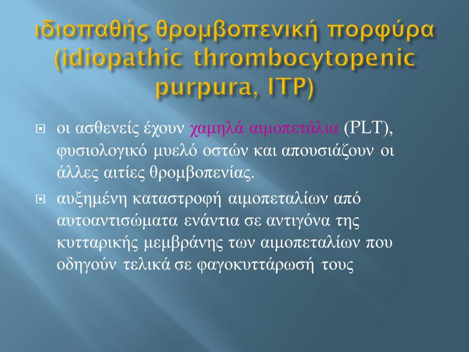  οι ασθενείς έχουν χαμηλά αιμοπετάλια (PLT), φυσιολογικό μυελό οστών και απουσιάζουν οι άλλες αιτίες θρομβοπενίας.  αυξημένη καταστροφή αιμοπεταλίων