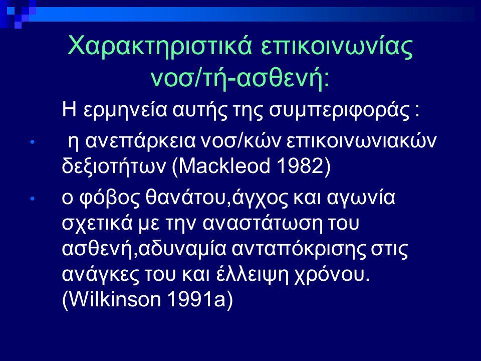 Χαρακτηριστικά επικοινωνίας νοσ/τή-ασθενή: Η ερμηνεία αυτής της συμπεριφοράς : η ανεπάρκεια νοσ/κών επικοινωνιακών δεξιοτήτων (Mackleod 1982) ο φόβος
