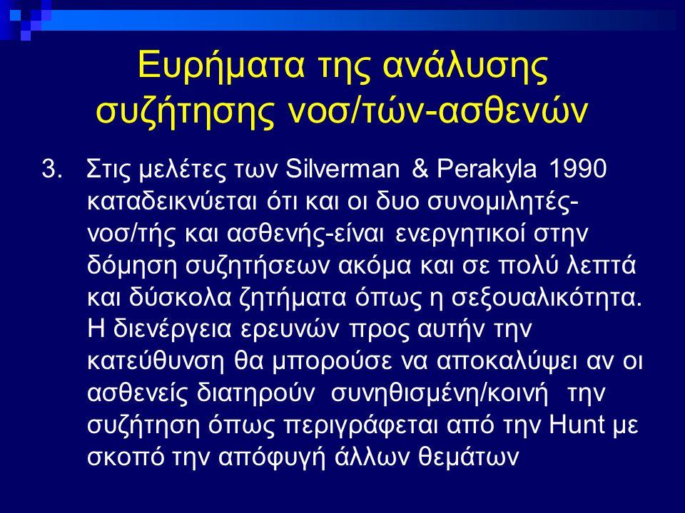 Ευρήματα της ανάλυσης συζήτησης νοσ/τών-ασθενών 3. Στις μελέτες των Silverman & Perakyla 1990 καταδεικνύεται ότι και οι δυο συνομιλητές- νοσ/τής και α