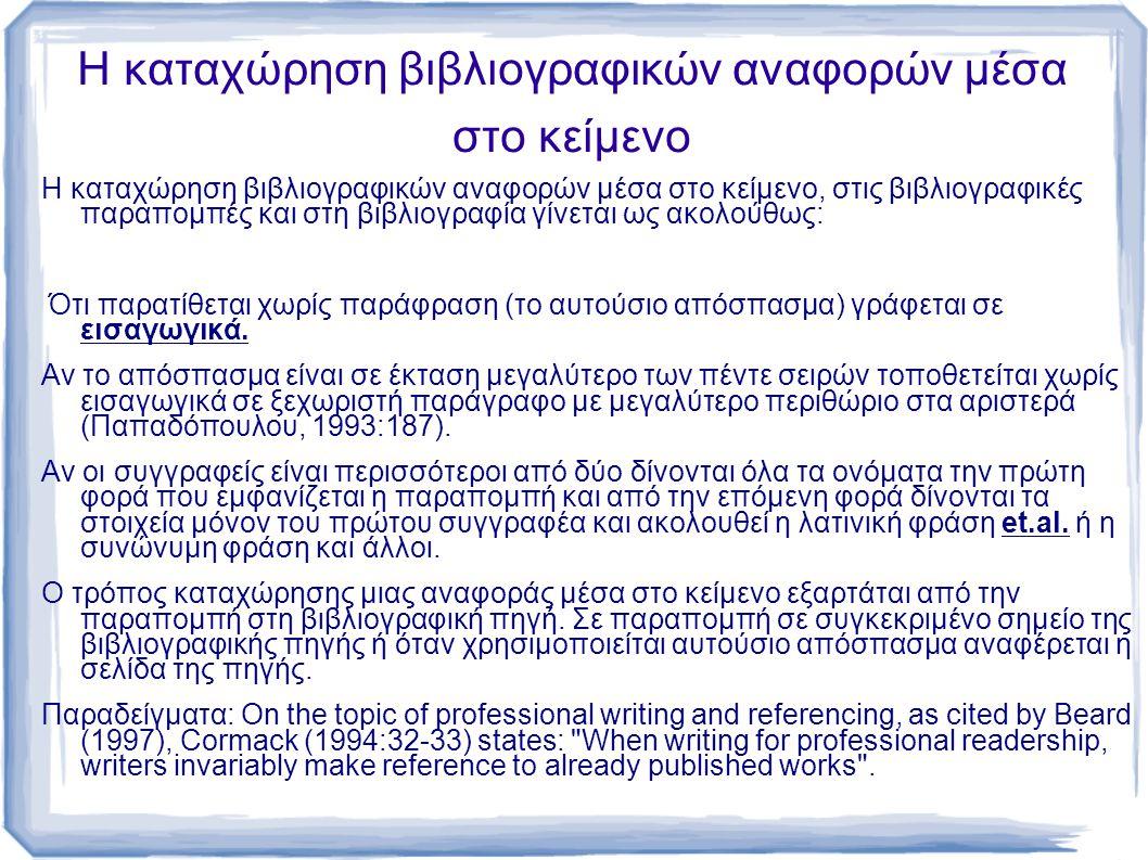 Η καταχώρηση βιβλιογραφικών αναφορών μέσα στο κείμενο Η καταχώρηση βιβλιογραφικών αναφορών μέσα στο κείμενο, στις βιβλιογραφικές παραπομπές και στη βι