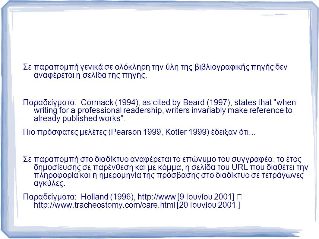 Σε παραπομπή γενικά σε ολόκληρη την ύλη της βιβλιογραφικής πηγής δεν αναφέρεται η σελίδα της πηγής. Παραδείγματα: Cormack (1994), as cited by Beard (1