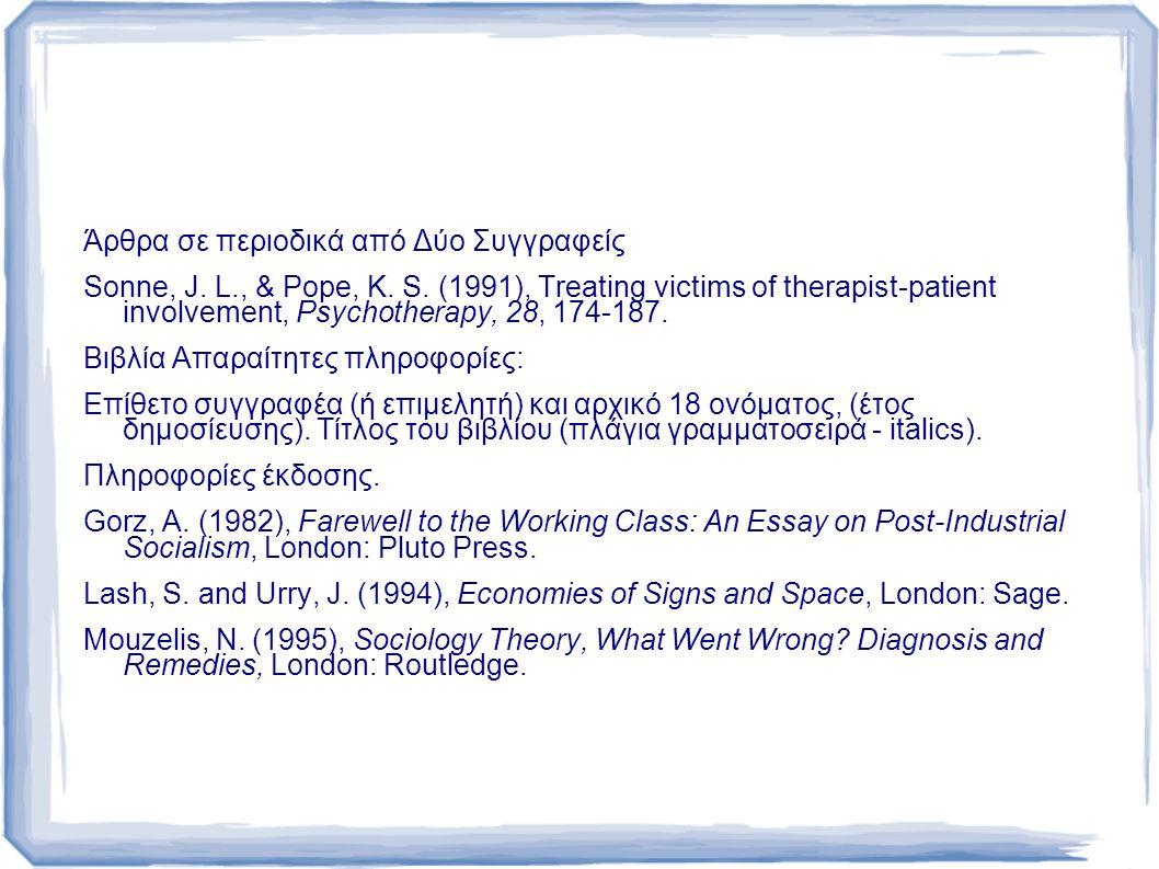 Άρθρα σε περιοδικά από Δύο Συγγραφείς Sonne, J. L., & Pope, K. S. (1991), Treating victims of therapist-patient involvement, Psychotherapy, 28, 174-18