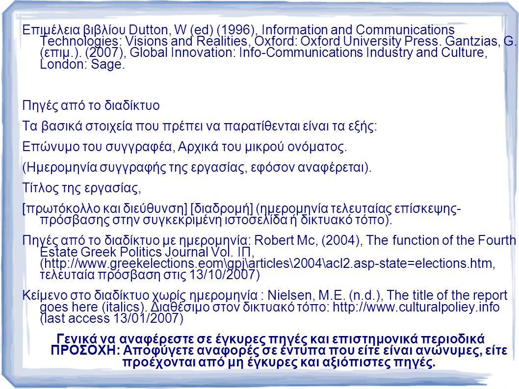 Επιμέλεια βιβλίου Dutton, W (ed) (1996), Information and Communications Technologies: Visions and Realities, Oxford: Oxford University Press. Gantzias