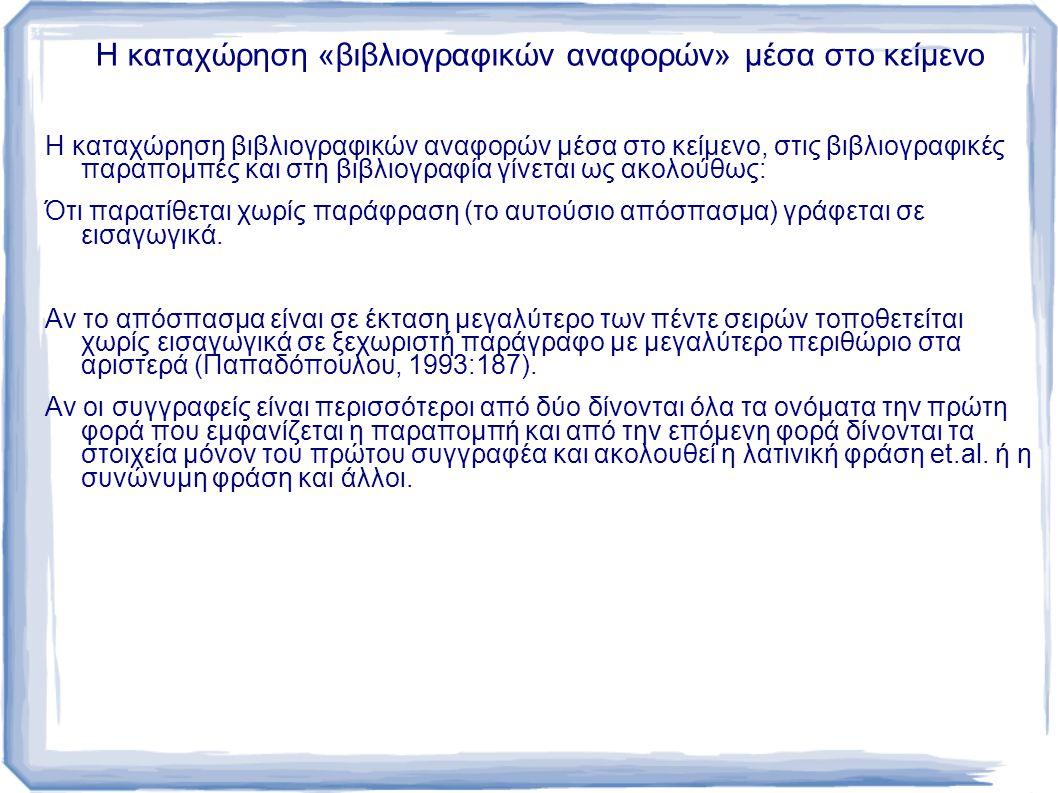 Η καταχώρηση «βιβλιογραφικών αναφορών» μέσα στο κείμενο Η καταχώρηση βιβλιογραφικών αναφορών μέσα στο κείμενο, στις βιβλιογραφικές παραπομπές και στη