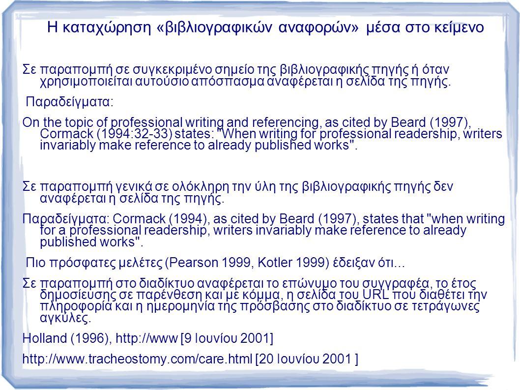 Η καταχώρηση «βιβλιογραφικών αναφορών» μέσα στο κείμενο Σε παραπομπή σε συγκεκριμένο σημείο της βιβλιογραφικής πηγής ή όταν χρησιμοποιείται αυτούσιο α