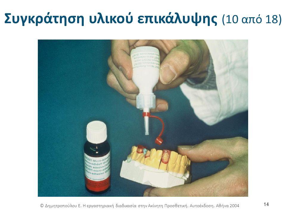 Συγκράτηση υλικού επικάλυψης (10 από 18) 14 © Δημητροπούλου Ε.