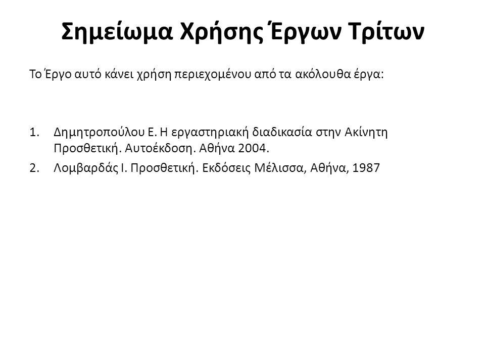 Σημείωμα Χρήσης Έργων Τρίτων Το Έργο αυτό κάνει χρήση περιεχομένου από τα ακόλουθα έργα: 1.Δημητροπούλου Ε.