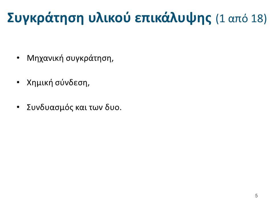 Συγκράτηση υλικού επικάλυψης (2 από 18) 6 © Δημητροπούλου Ε.