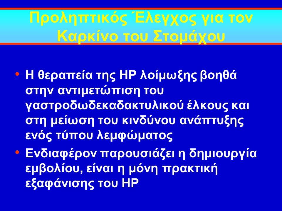 Προληπτικός Έλεγχος για τον Καρκίνο του Στομάχου Η θεραπεία της HP λοίμωξης βοηθά στην αντιμετώπιση του γαστροδωδεκαδακτυλικού έλκους και στη μείωση τ