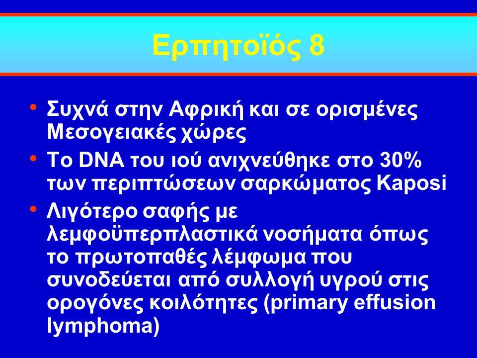 Ερπητοϊός 8 Συχνά στην Αφρική και σε ορισμένες Μεσογειακές χώρες Το DNA του ιού ανιχνεύθηκε στο 30% των περιπτώσεων σαρκώματος Kaposi Λιγότερο σαφής μ