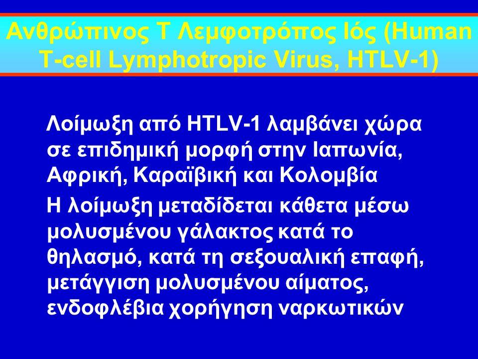 Ανθρώπινος T Λεμφοτρόπος Ιός (Human T-cell Lymphotropic Virus, HTLV-1) Λοίμωξη από HTLV-1 λαμβάνει χώρα σε επιδημική μορφή στην Ιαπωνία, Αφρική, Καραϊ