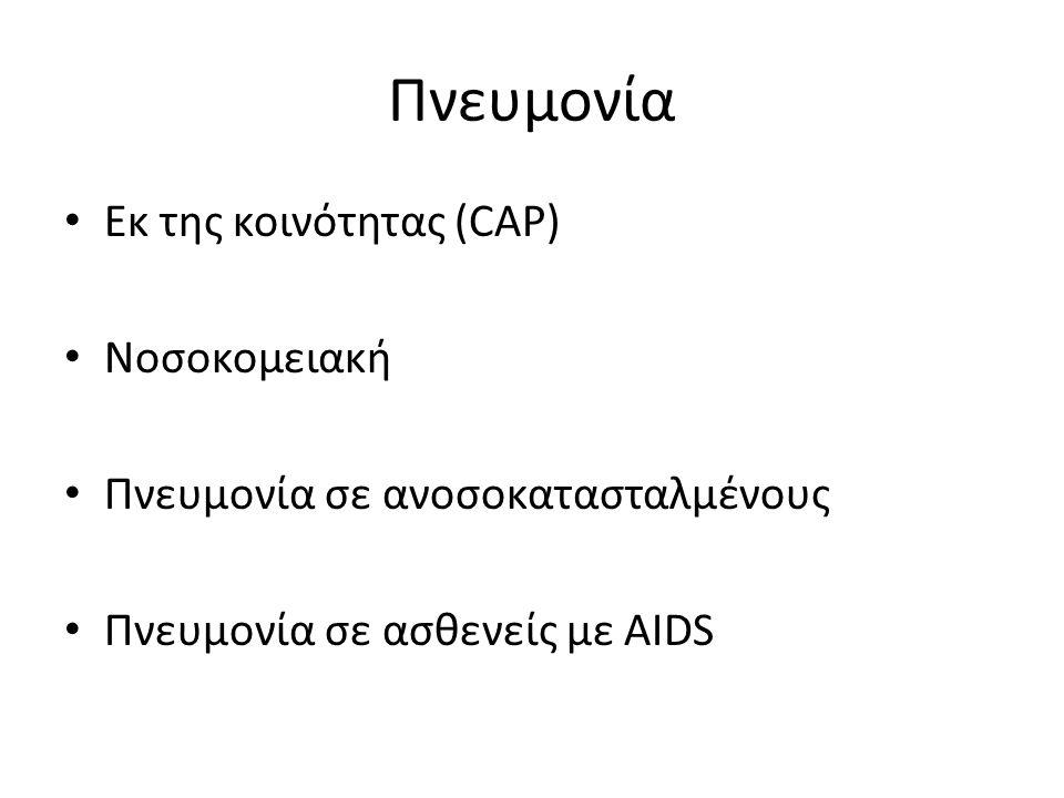 Πνευμονία Εκ της κοινότητας (CAP) Νοσοκομειακή Πνευμονία σε ανοσοκατασταλμένους Πνευμονία σε ασθενείς με AIDS