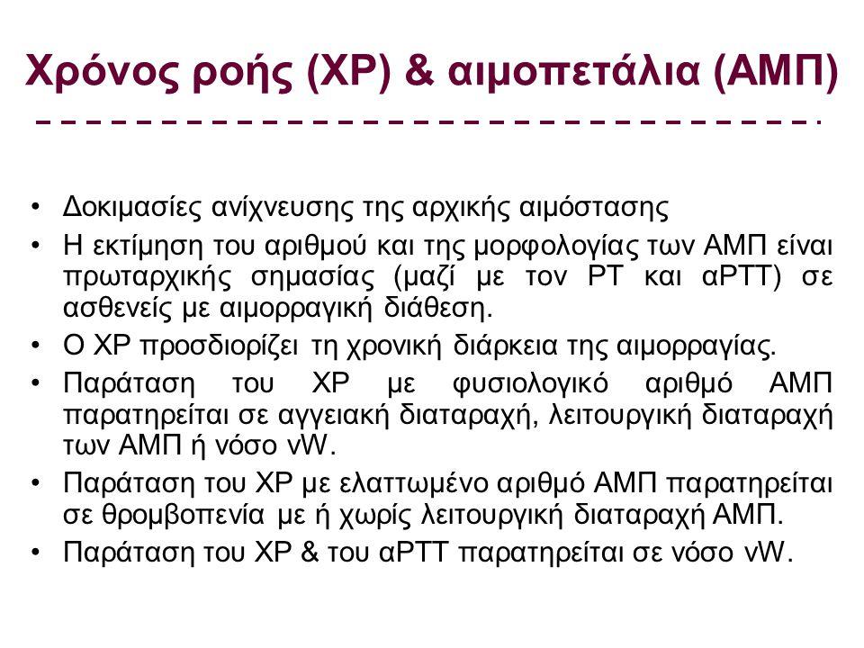 Χρόνος ροής (ΧΡ) & αιμοπετάλια (ΑΜΠ) Δοκιμασίες ανίχνευσης της αρχικής αιμόστασης Η εκτίμηση του αριθμού και της μορφολογίας των ΑΜΠ είναι πρωταρχικής σημασίας (μαζί με τον ΡΤ και αΡΤΤ) σε ασθενείς με αιμορραγική διάθεση.
