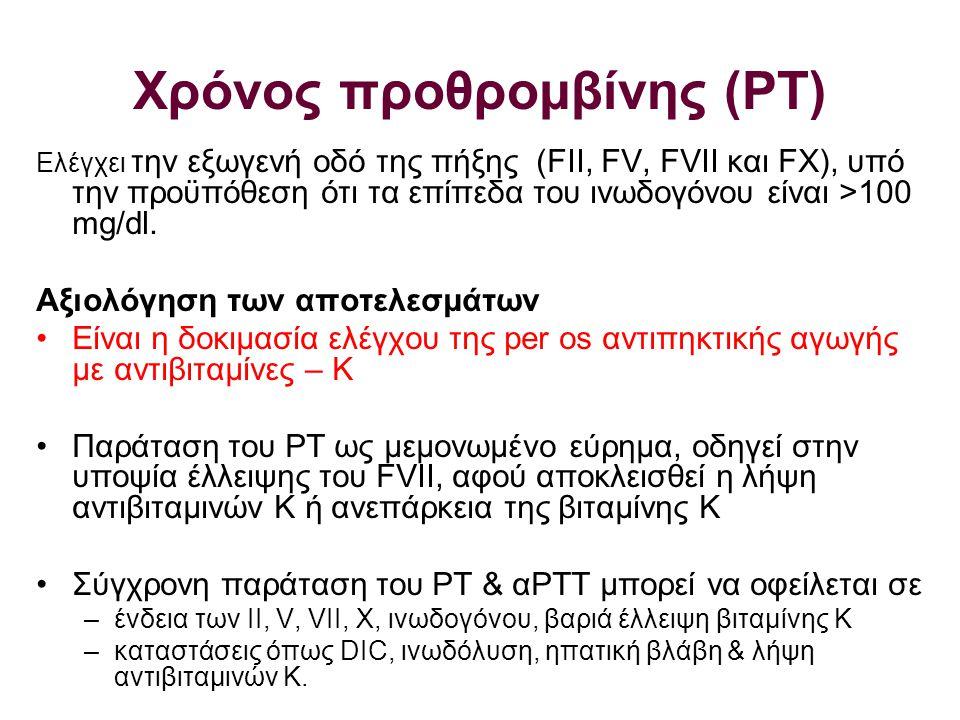 Χρόνος προθρομβίνης (ΡΤ) Ελέγχει την εξωγενή οδό της πήξης (FII, FV, FVII και FΧ), υπό την προϋπόθεση ότι τα επίπεδα του ινωδογόνου είναι >100 mg/dl.