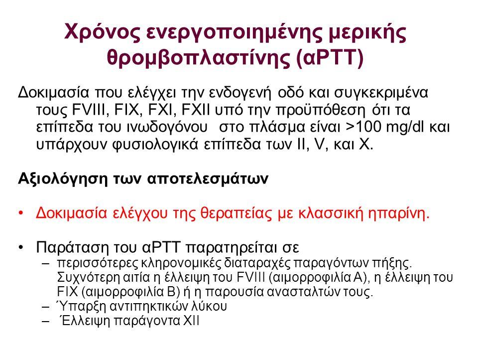 Χρόνος ενεργοποιημένης μερικής θρομβοπλαστίνης (αΡΤΤ) Δοκιμασία που ελέγχει την ενδογενή οδό και συγκεκριμένα τους FVIII, FIX, FXI, FXII υπό την προϋπόθεση ότι τα επίπεδα του ινωδογόνου στο πλάσμα είναι >100 mg/dl και υπάρχουν φυσιολογικά επίπεδα των ΙΙ, V, και Χ.