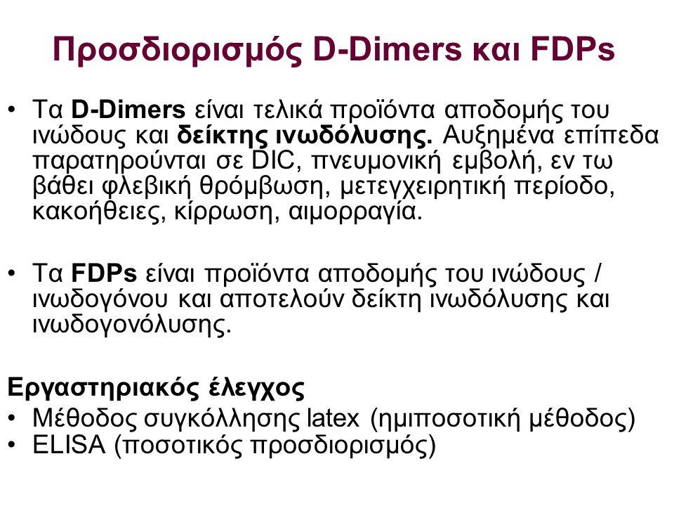 Προσδιορισμός D-Dimers και FDPs Τα D-Dimers είναι τελικά προϊόντα αποδομής του ινώδους και δείκτης ινωδόλυσης. Αυξημένα επίπεδα παρατηρούνται σε DIC,