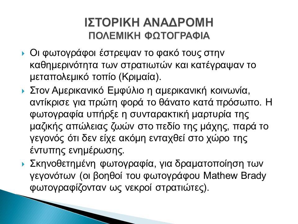  Οι φωτογράφοι έστρεψαν το φακό τους στην καθημερινότητα των στρατιωτών και κατέγραψαν το μεταπολεμικό τοπίο (Κριμαία).