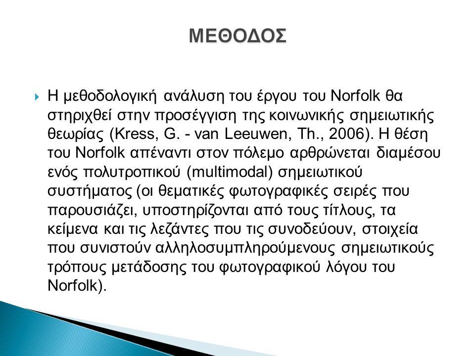  Η μεθοδολογική ανάλυση του έργου του Norfolk θα στηριχθεί στην προσέγγιση της κοινωνικής σημειωτικής θεωρίας (Kress, G.