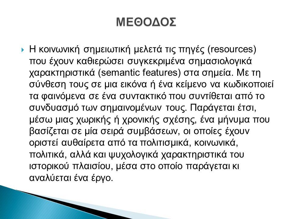  Η κοινωνική σημειωτική μελετά τις πηγές (resources) που έχουν καθιερώσει συγκεκριμένα σημασιολογικά χαρακτηριστικά (semantic features) στα σημεία.