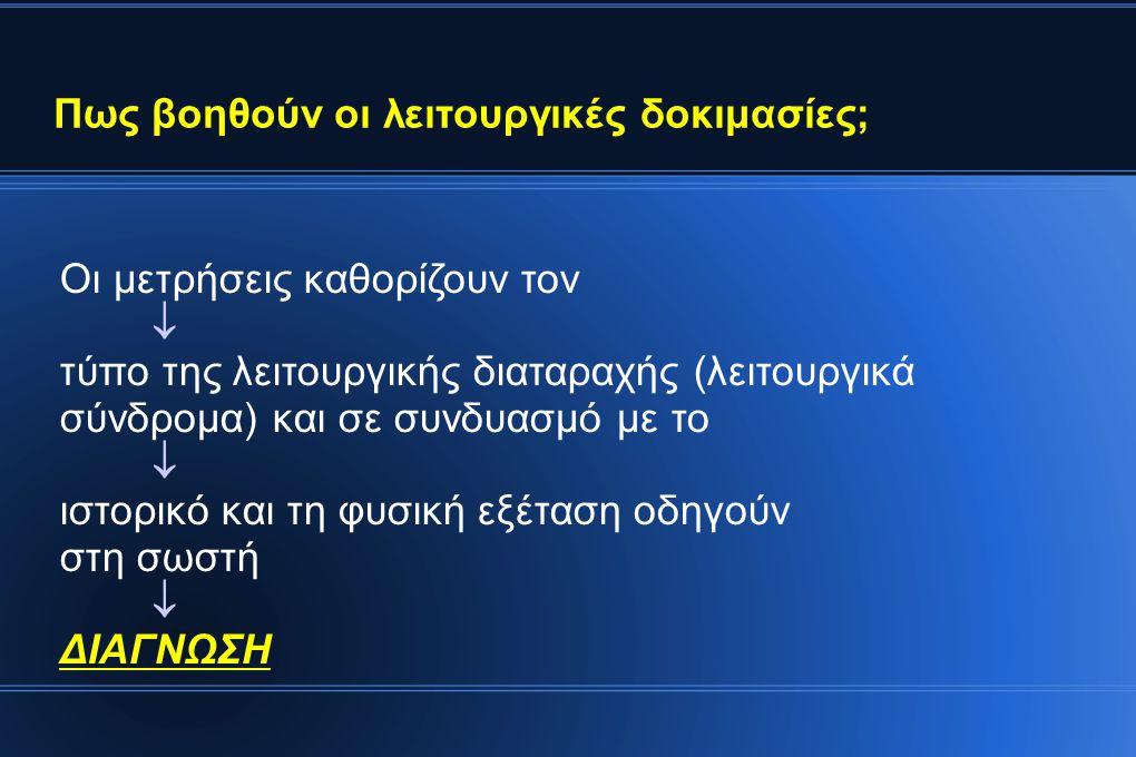 ΛΕΙΤΟΥΡΓΙΚΟΣ ΕΛΕΓΧΟΣ ΑΝΑΠΝΟΗΣ Απλή Σπιρομέτρηση και Καμπύλη Ροής- Ογκου πρό καί μετά βρογχοδιαστολή (PEF, FVC, FEV1, MMEF) Στατικοί όγκοι και Χωρητικότητες (TLC, FRC, RV) Διαχυτική Ικανότης και Ειδικός Συντελεστής Διαχύσεως (DLCO ή TLCO, KCO) Στατικές Πιέσεις στο Στόμα (Pimax, Pemax) Αέρια Αίματος (PaO2, PaCO2, pH), Οξυμετρία